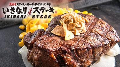 「いきなり!ステーキ」で使える2,500円分の肉マイレージを1,500円で販売中【楽天の買うクーポン】