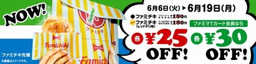 ファミチキ25円引き、アイスコーヒーとサンドイッチのセット購入で50円引き【ファミリーマート・サークルKサンクス】