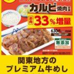 東日本の松屋限定、「カルビ焼肉定食」お肉33%増量キャンペーン 7月4日10時まで