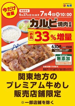 「カルビ焼肉定食」お肉33%増量キャンペーン