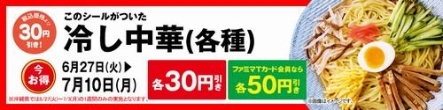 冷やし中華(各種)30円引き