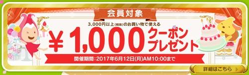 アイリスプラザ、3,000円以上の買い物に使える1,000円クーポンをプレゼント 6月12日朝10時まで