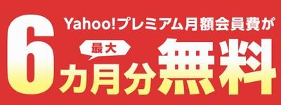 Yahoo!プレミアム、月額費が最大6か月分無料になるキャンペーンを実施 対象者限定
