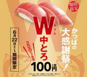 かっぱ寿司 大感謝祭 極上中とろ 二貫100円