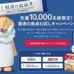 糖分や脂肪の吸収を抑える大塚製薬のWトクホ「賢者の食卓」を先着1万名様にプレゼント
