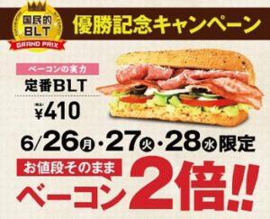 「定番BLT」をお値段そのままベーコン2倍