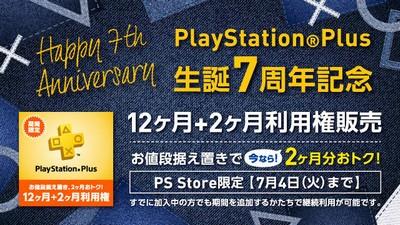 PS Plusの「12ヶ月+2ヶ月利用権」を5,143円で販売中 生誕7周年記念キャンペーン
