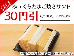 ローソン、ふっくらたまご焼きサンド30円引き ほか