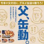 おいしい缶詰 国産鶏のオリーブ油漬を抽選で1万名様にプレゼント 6月19日まで