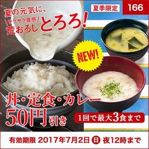 丼・定食・カレー50円引き