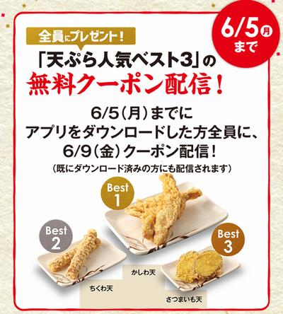 丸亀製麺のアプリを期間中にダウンロードすると天ぷら無料クーポンが貰える 6月5日まで