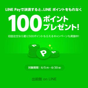 「出前館 on LINE」にてLINE Payを利用するともれなく100ポイントプレゼント 6月30日まで