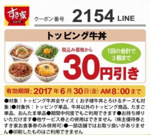 すき家 30円引きクーポン