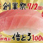 スシロー、中とろが2倍の厚みになった「倍とろ」が100円 7月2日まで
