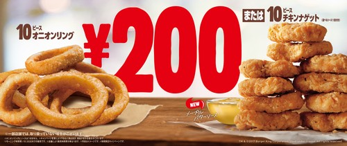 バーガーキング、「オニオンリング 10ピース」「チキンナゲット 10ピース」が200円で販売中 7月13日まで