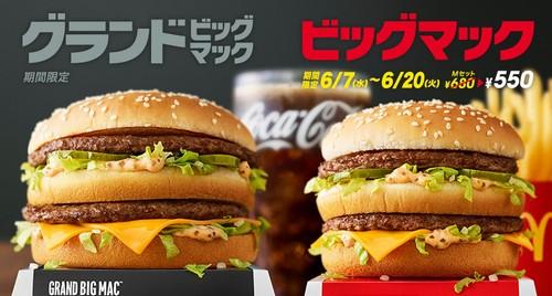マクドナルドのビッグマックMセットが130円引きの550円に【ビッグマック祭り】 6月20日まで