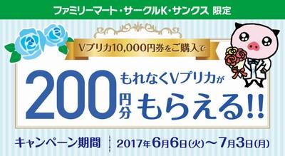 Vプリカ10,000円券を購入でもれなく200円分のVプリカがもらえる【ファミリーマート・サークルKサンクス】 7月3日まで