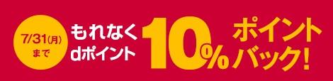 【本日8月31日まで】アマゾンでドコモケータイ払いを利用するとdポイント10%ポイントバック