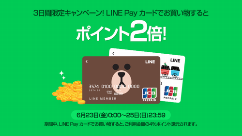 3日間限定、LINE Pay カードの還元率が4%に 6月23日~25日