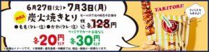 炭火焼きとり20円引き