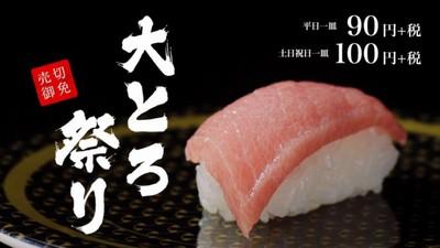 はま寿司の大とろが90円で楽しめる「大とろ祭」開催 6月25日まで