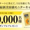 「オバジC25セラム ネオ」を抽選で1万名様にプレゼント 2月28日まで