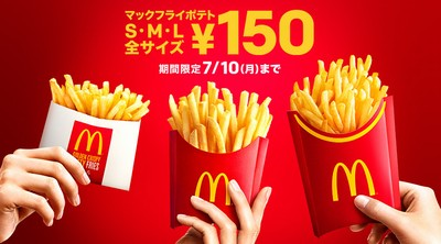 マクドナルドのポテト全サイズ150円
