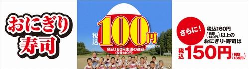セブンイレブン おにぎり・寿司100円セール