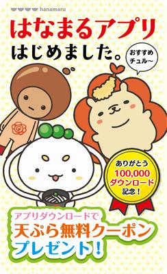 はなまるうどん公式アプリで天ぷら一品無料クーポンプレゼント 6月30日まで