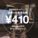 日本交通のタクシーをorigamiアプリで利用すると、初乗り料金410円をキャッシュバック 8月31日まで