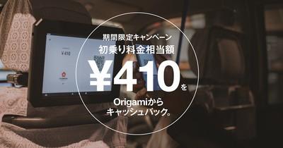origamiでタクシーをお得に利用しよう!