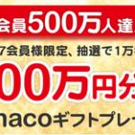 オムニ7会員限定、抽選で1万名様に500円分のnanacoギフトをプレゼント 6月30日まで