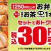 お弁当と対象のお茶 セットで30円引き
