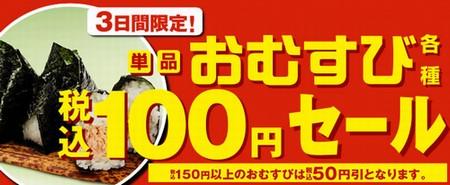 ポプラ おむすび100円セール