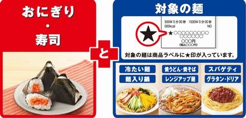 セブンイレブン、nanacoでおにぎりと麺をセットで買うと50ポイントプレゼント 6月26日まで
