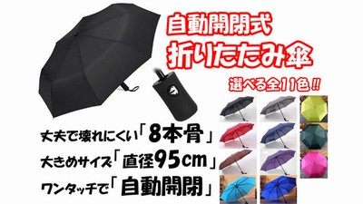 自動開閉式の折りたたみ傘が送料無料1,080円で販売中【楽天 買うクーポン】