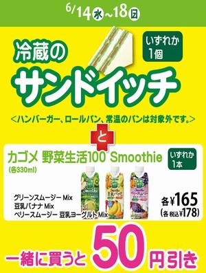 スリーエフ、サンドイッチとカゴメ野菜生活を一緒に買うと50円引き ほか 6月18日まで