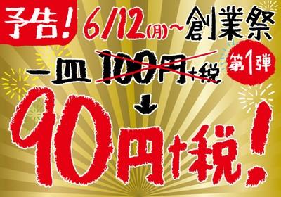 スシローが創業祭を開催、第1弾は100円のおすし全品が90円に 6月16日まで