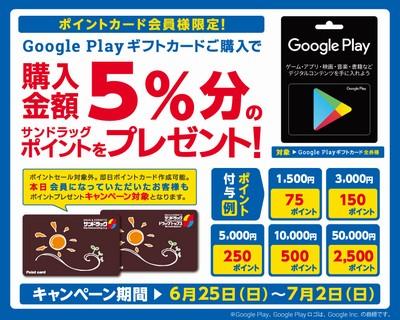 Google Playギフトカード購入で、5%分のポイントをプレゼント サンドラッググループ