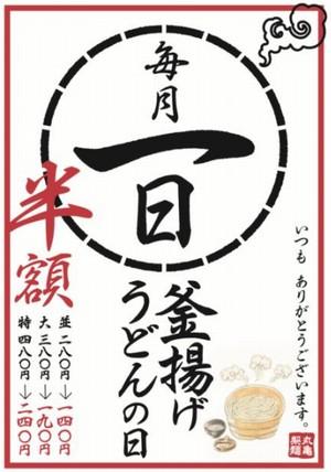 丸亀製麺で1月5日限定「釜揚げうどんの日」、 釜揚げうどんが半額に