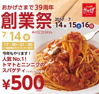 39周年創業祭 カプリチョーザ トマトとニンニクのスパゲティ 540円