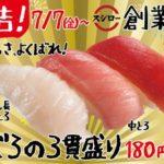 スシロー創業祭第3弾、まぐろの3貫盛りが180円で販売中 7月17日まで