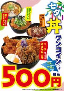 七夕丼ワンコインフェア