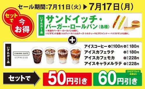 サンドイッチ・バーガー・ロールパンいずれか1品とコーヒーのセット購入で50円引き