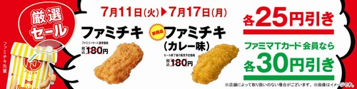ファミチキ25円引きセール!