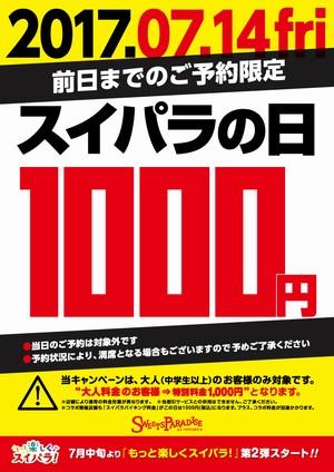 7月14日は「スイパラの日」、前日までの予約でバイキング料金が1,000円に