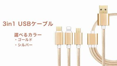 3in1 USBケーブルが送料無料・税込498円【楽天 買うクーポン】