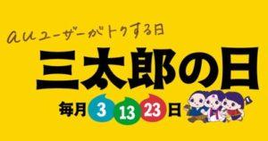 auユーザーが特する日「三太郎の日」