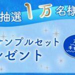 アプリ限定、「雪肌精サンプルセット」を抽選で1万名様にプレゼント 8月31日まで