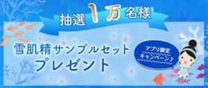 雪肌精 SAVE the BLUE 1万名様サンプルプレゼントキャンペーン